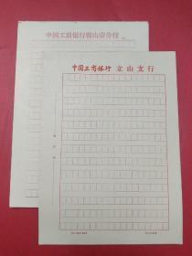 八十年代 工商银行立山支行 鞍山市分行 16开稿纸 红方格  老稿纸 信笺 信纸   两本共约200张左右 空白未使用