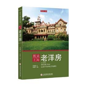 图说上海老洋房