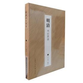 新书--明清书论赏读(精装)