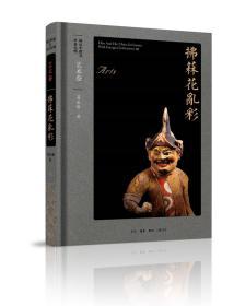 胡汉中国与外来文明:拂菻花乱彩:艺术卷(精装)