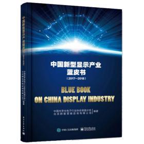 中国新型显示产业蓝皮书(2017―2018)