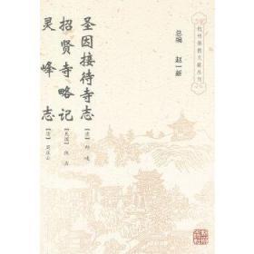 圣因接待寺志·招贤寺略记·灵峰志
