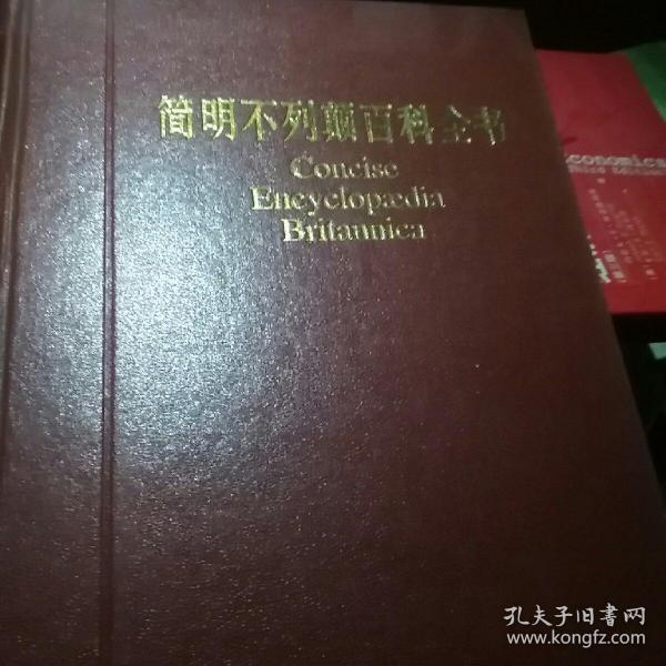 简明不列颠百科全书.3
