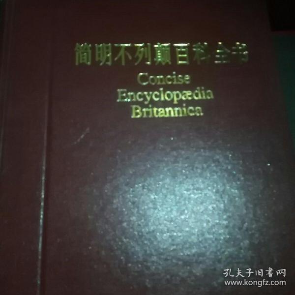 简明不列颠百科全书.2