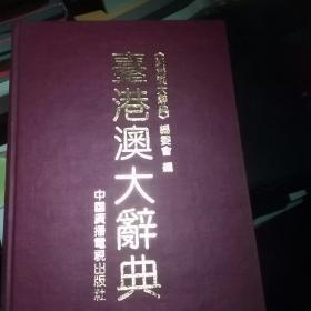台港澳大辞典