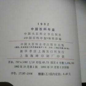 中国百科年鉴.1982