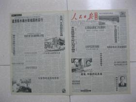 """人民日报(海外版) 2002年8月9日 第一~八版(我国首个保护古生物化石地方性法规《关岭布依族苗族自治县古生物化石保护条例》正式公布;中国人民政治协商会议第九届全国委员会副主席陈俊生同志逝世;西藏人开始自主给孩子取名;藏族人的名和""""姓"""";学为人师 行为世范——读启功先生;第一个到延安的华侨女记者黄薇;莎士比亚的悲剧婚姻;近代的三大伪书:《当代名人轶事大观》、《石达开日记》和《足本浮生六记》。2)"""