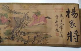 杨家将卷画(现代作品)