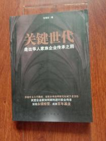 关键世代:走出华人家族企业传承之困