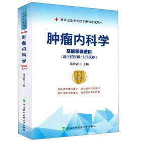 肿瘤内科学(高级医师进阶副主任医师主任医师第2版)/高级卫生专业技术资格考试用书