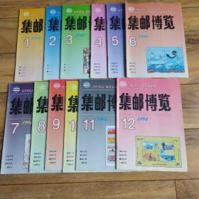 集邮博览1994年.1-12期全