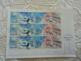 2020-17新时代的浦东邮票大版张