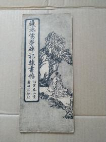民国折页北京泰山堂  钱泳儒学碑记隶书帖
