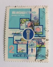 台湾七十年资讯周纪念信销邮票