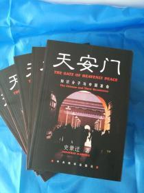 史景迁-天安门 中央编译出版社