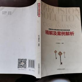 精解及案例简析本书编委会编著中国商业出版社