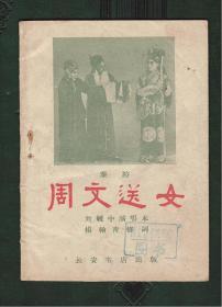 秦腔   《周文送女》1957年一版一印