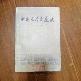 中国文学发展史 第一册