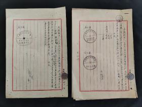 1954年5月台湾民主自治同盟华南总支部筹备委员会需刻制新印章申请书底稿(附新印章草图),印章的新、旧印模及需函告启用新印模的43个相关党派、机关、团体、企业名称