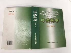 中成药学 第三版 上册