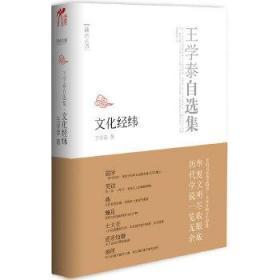 王学泰自选集(文化经纬) 王学泰 9787511319975 中国华侨出版社 正版图书