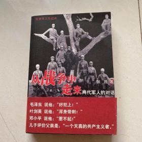 从战争中走来:两代军人的对话:张爱萍人生记录(张胜签赠本)