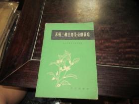 苏州三种主要茶花的栽培
