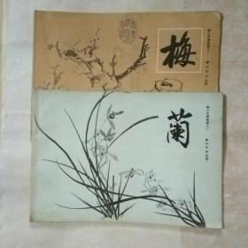 梅兰竹菊画谱之一、二 梅兰【两册合售】