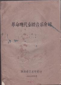 文革《革命现代秦腔音乐介绍 》油印本 16开  筒子页