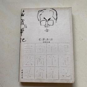 芸窗笔记(卫水山签赠)赵更生藏书