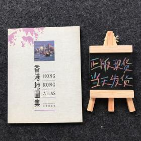 深圳·香港地图集