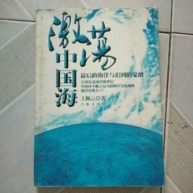 激荡中国海:最后的海洋与迟到的觉醒