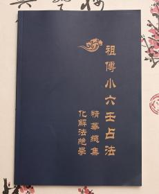 小六壬预测全集 江春义