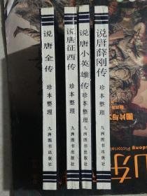 珍本说唐 (全4册)