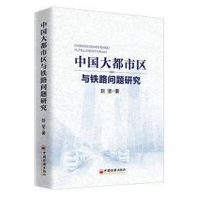中国大都市区与铁路问题研究