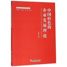 中国特色的企业发展理论/发展的政治经济学与新中国70年