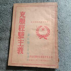 干部学习材料第二集:克服经验主义(包老)1948年