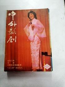 Q016198 D542 中外影剧1987【总49期】