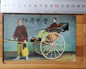 【古董级】正宗收藏级别  老明信片 晚清时期  香港黄包车