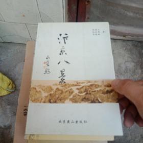 汴京八景(签赠本)