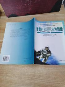 《世界近代现代史地图册 下册》D6