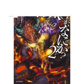 我是蜘蛛又怎样 02 轻小说 日文原版 蜘蛛ですが なにか 2 カドカワBOOKS