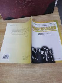 《中国近代现代史地图册 下册》D6