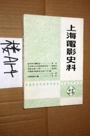 上海电影史料 总第2-3期,..