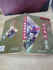 《中国成语典故总集一》新e5