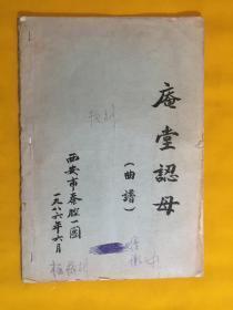孤本   秦腔历史剧《庵堂认母》曲谱    油印本 8开筒子页