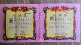 """著名历史学家,原云南师范大学历史系教授、原系主任、东南亚研究所所长马超群教授夫妇""""结婚证一对"""""""