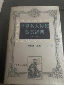 世界名人传记鉴赏辞典  下
