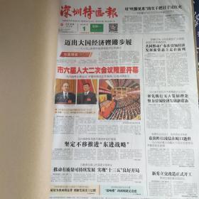 深圳特区报 2016年2月(1-29日)