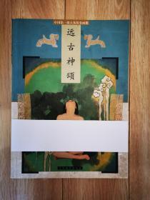 远古神颂(画册)